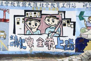 Taiwan 2017a